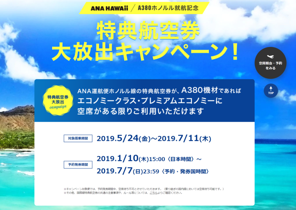 ANA 特典航空券放出キャンペーン ホノルル・A380