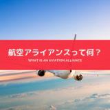 アイキャッチ - 航空アライアンスって何?