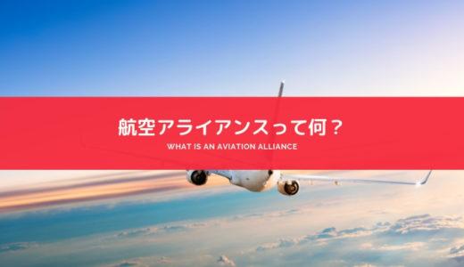航空アライアンスって何?マイルとアライアンスの関係を解説