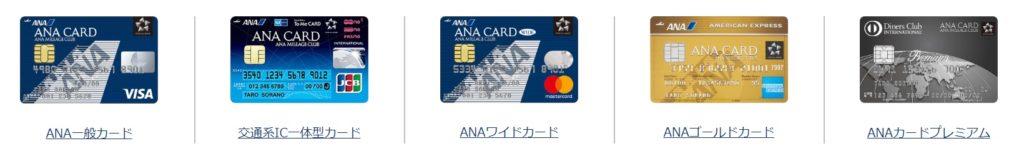 ANAカード 種類