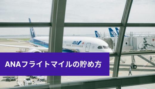 飛行機に乗ってマイルを貯めよう!ANAフライトマイルの貯め方&獲得マイル数の計算方法