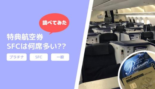 SFCは本当に特典航空券を取りやすいのか?プラチナ・一般と比較してみた