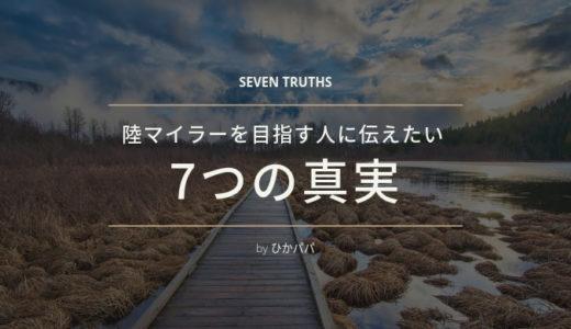 これから陸マイラーを目指す人に伝えたい7つの真実