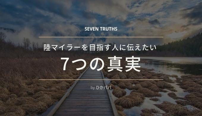 これから陸マイラーを目指す人に伝えたい 7つの真実