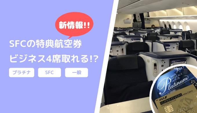 アイキャッチ - SFC特典航空券 ビジネスクラス(ホノルル線)
