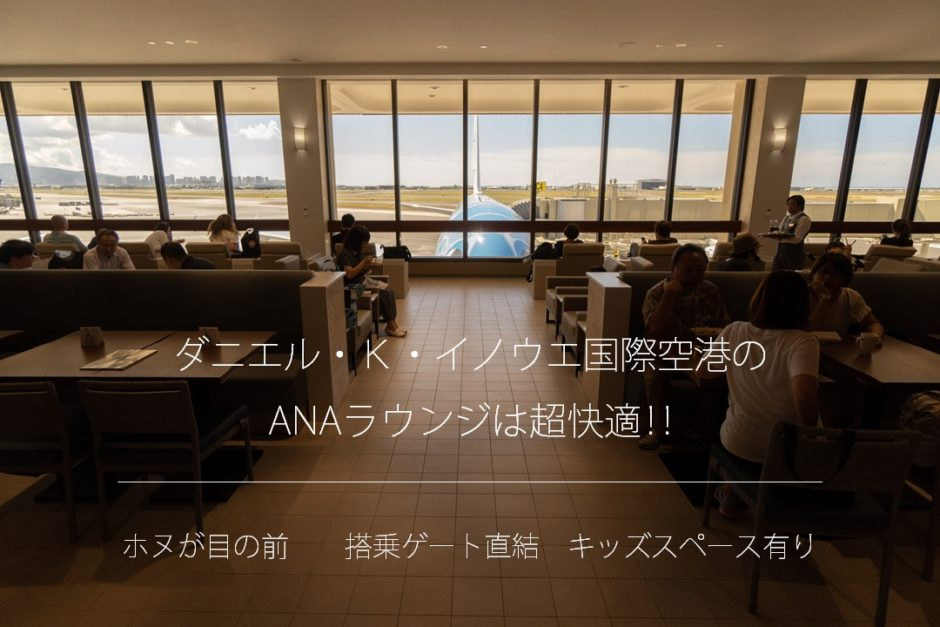 ANAラウンジ ダニエル・K・イノウエ国際空港 アイキャッチ