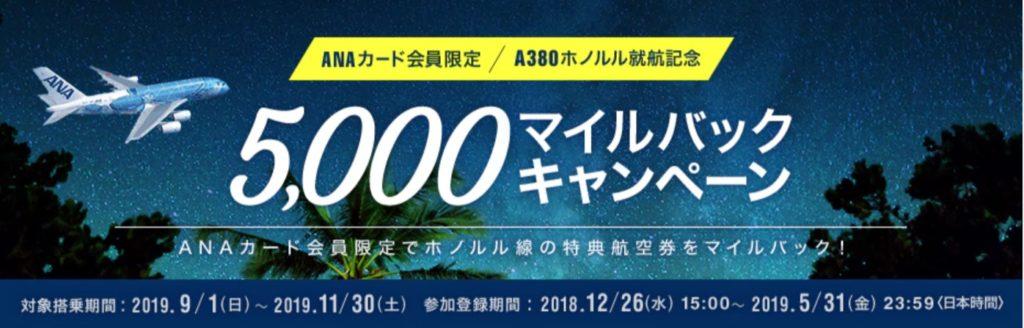 ANAカード会員限定 A380就航記念 マイルバックキャンペーン