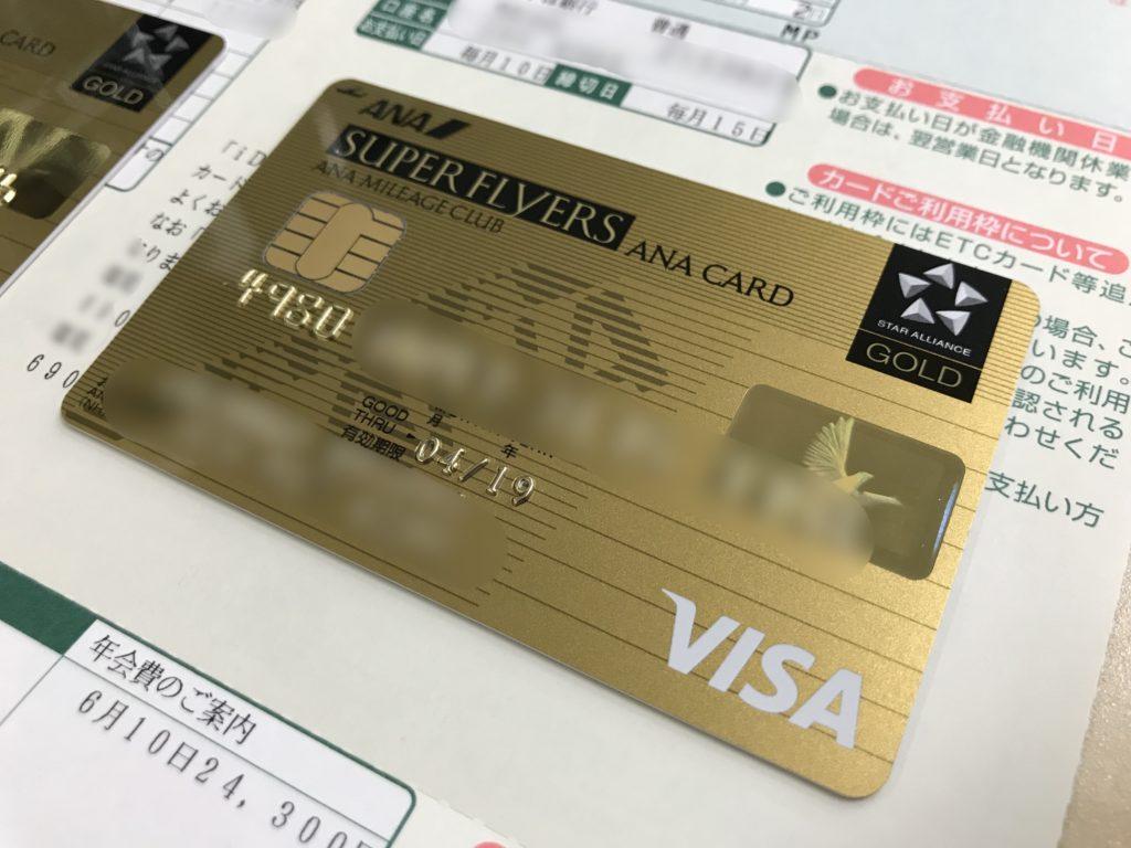 スーパーフライヤーズカード(SFC)