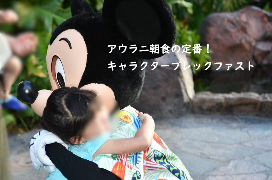 アウラニ・ディズニー マカヒキ キャラクターブレックファスト アイキャッチ