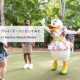 アウラニ アンティーズ・ビーチ・ハウス プレイ・デート アイキャッチ