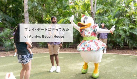 アウラニ・アンティーズビーチハウスの「プレイ・デート」に参加してみた