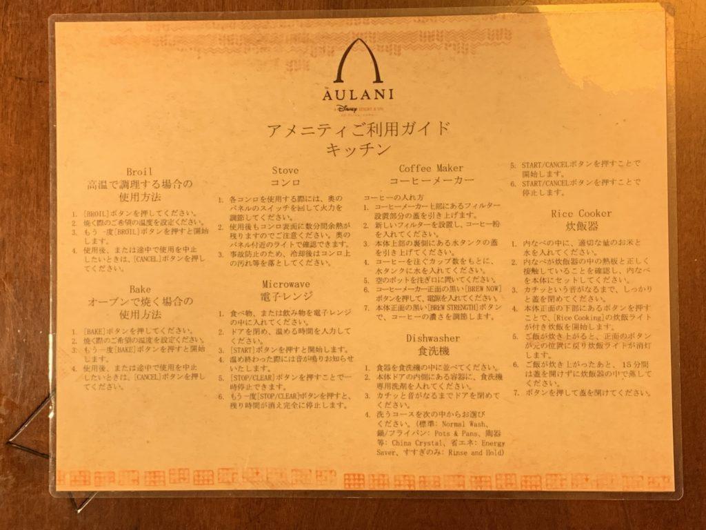 アウラニ 2ベッドルームヴィラ・オーシャンビュー キッチン(ご利用ガイド)