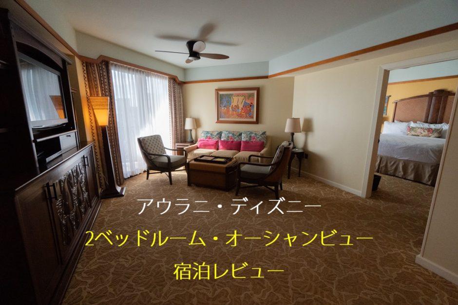 アウラニ・ディズニー 2ベッドルーム・オーシャンビュー・子連れ親連れ宿泊レビュー