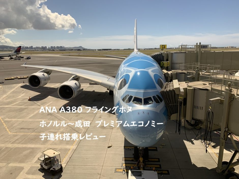 ANA A380 フライングホヌ ホノルル~成田 プレミアムエコノミー 子連れ搭乗レビュー アイキャッチ