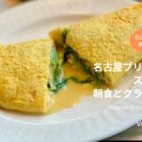 名古屋プリンスホテル スカイタワーの朝食とクラブラウンジをレポート!名古屋グルメが楽しめる!