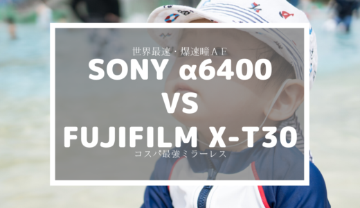 α6400とX-T30 子供撮るならどっち?両方買って比べてみた