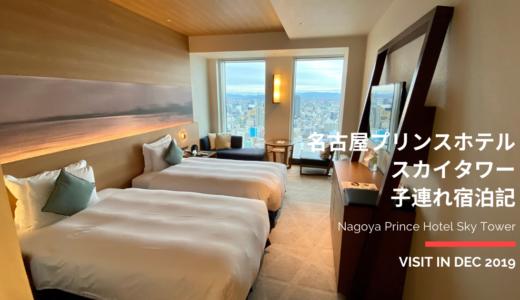 名古屋プリンスホテル スカイタワー子連れ宿泊記:部屋・アクセス・眺望・添い寝などをレポート