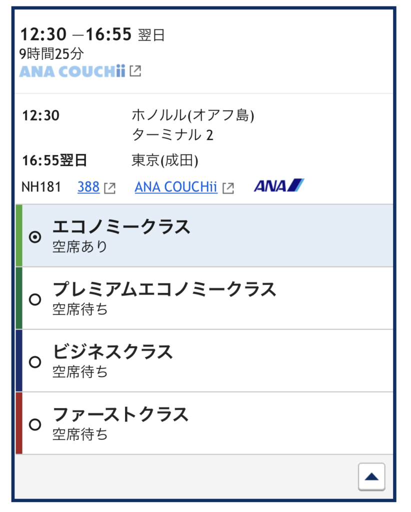 ANA国際線特典航空券 予約画面