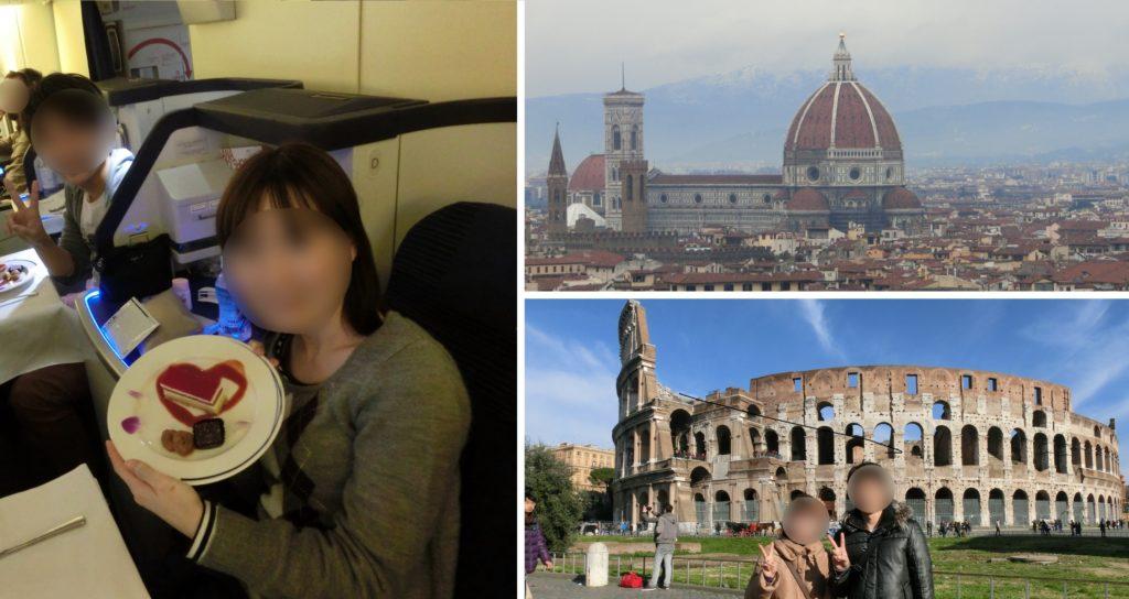 イタリア新婚旅行の様子(7年前)