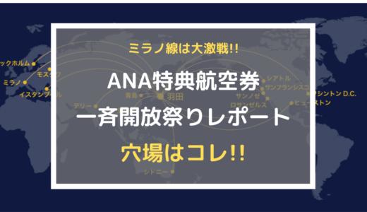 ミラノ線は大激戦!! ANA新規就航特典祭りの様子をSFC会員がレポート!