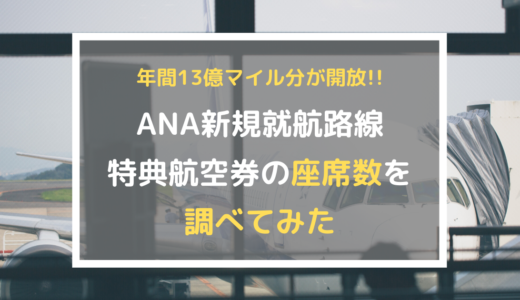 【2020年版】ANA新規就航路線の特典座席数を調べてみた(SFCと一般の比較)