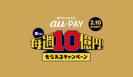 【終了】【au PAY 20%還元キャンペーンまとめ】最大40%還元にする方法と4つの注意点
