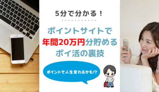 【5分で分かるポイ活】ポイントサイトで1年で20万円稼ぐ、ポイ活の裏技!