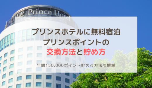 【2021年版】プリンスホテルに無料宿泊!プリンスポイントの交換方法と貯め方