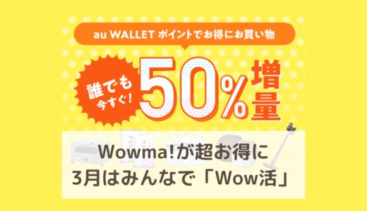 【終了】【全ユーザー対象】3月はWowma!でWow活!! 今すぐau WALLETポイントを作って50%増量する裏技