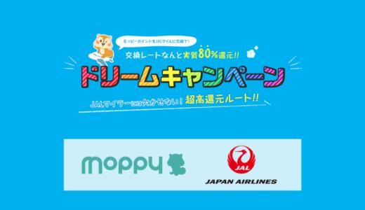 【JALマイル80%交換】モッピー「ドリームキャンペーン」は全マイラー必見!!