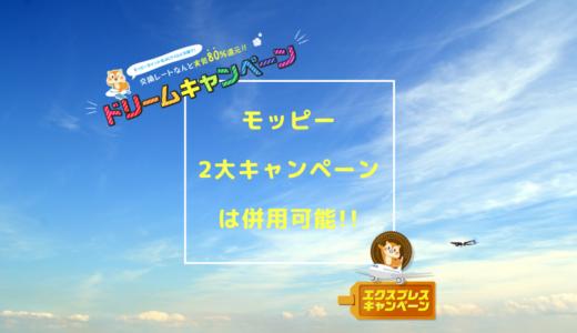 【年間13万 JALマイル】モッピー「エクスプレス×ドリーム」 2大キャンペーンを併用しよう!!