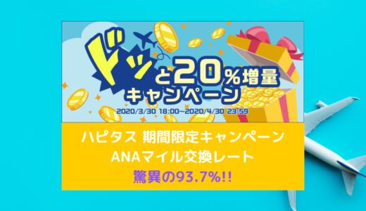 【終了】【ANAマイル交換レート93.7%】ハピタスが陸マイラー向けキャンペーンを開催!!(7/31まで再延長決定)