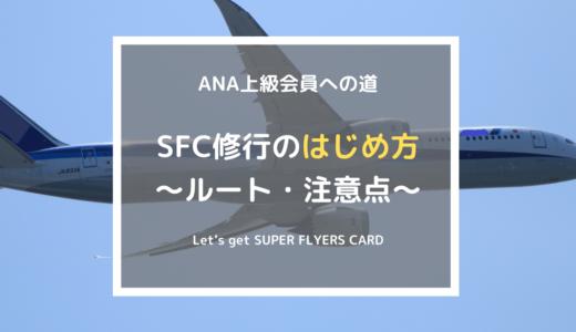 【6月末までPP2倍!!】SFC修行のはじめ方・ルート・注意点まとめ(2020年版)