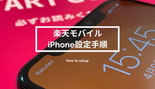 楽天モバイルのSIM(物理カード)のiPhone設定手順を解説(XR/XS/11/11 Pro/SE)