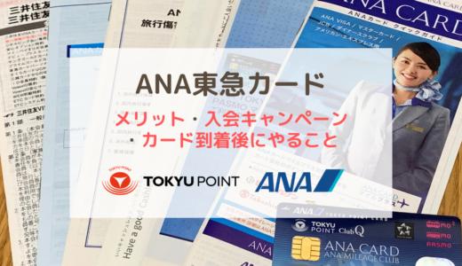 ANA東急カードのメリット・ 入会キャンペーン・カード到着後にやること