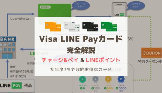 【初年度3%還元】Visa LINE Payカードとチャージ&ペイ攻略法