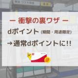 【衝撃】dポイント(期間・用途限定)を通常dポイントに変換する裏技