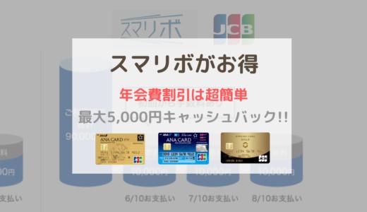 「スマリボ」でJCBカードの年会費割引を受ける方法とおすすめカード