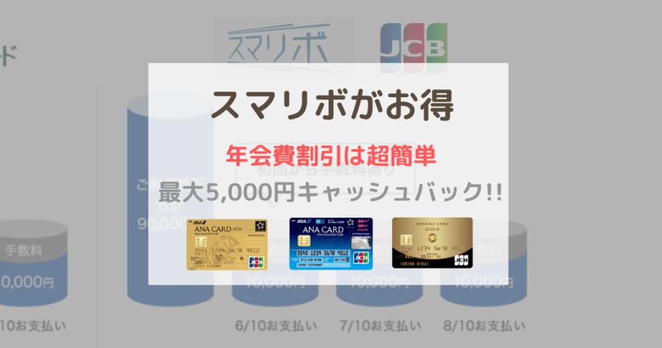 ペルソナ カード 締め日