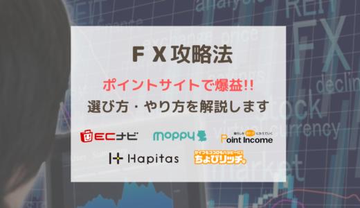 【ポイントサイト攻略】FX&仮想通貨案件のやり方とおすすめ案件/2020年8月版