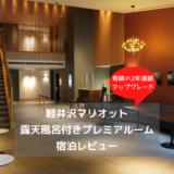 軽井沢マリオットホテル子連れ宿泊記 – 露天風呂付プレミアムルームにアップグレード!!