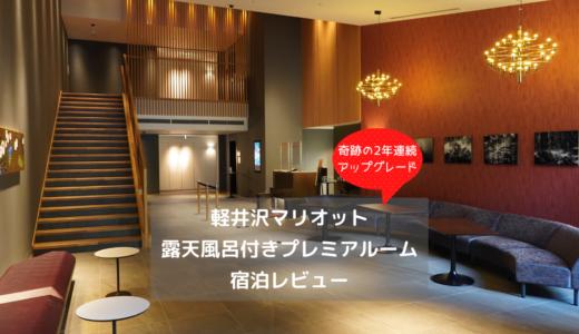 【子連れ宿泊記】軽井沢マリオットホテル/露天風呂付プレミアムルームにアップグレード!!