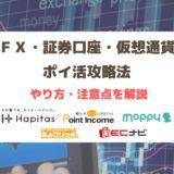【ポイ活】FX&証券口座&仮想通貨案件のやり方とおすすめ案件/2021年1月版