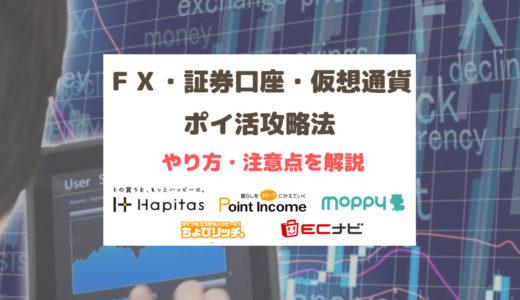 【ポイ活】FX&証券口座&仮想通貨案件のやり方とおすすめ案件/2021年4月版