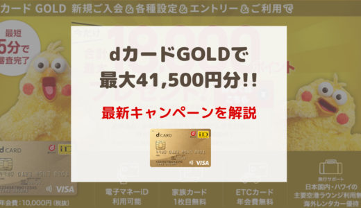 dポイントGOLD発行で最大39,500円分のポイントGET!! 超絶お得なキャンペーンが継続中