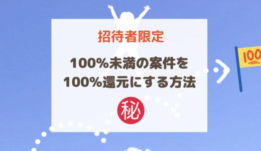 【招待者限定】還元率100%未満の案件を100%還元にする方法