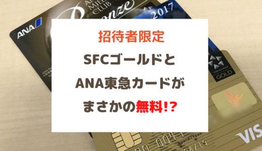 【招待者限定】SFCゴールドカードとANA東急カードの年会費がまさかの無料になった話