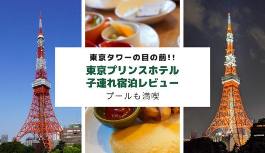 東京タワーが目の前!東京プリンスホテル子連れ宿泊レビュー ~プールと朝食も~