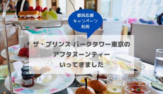 【都民応援キャンペーン利用】ザ・プリンス パークタワー東京のアフタヌーンティーに行ってきました
