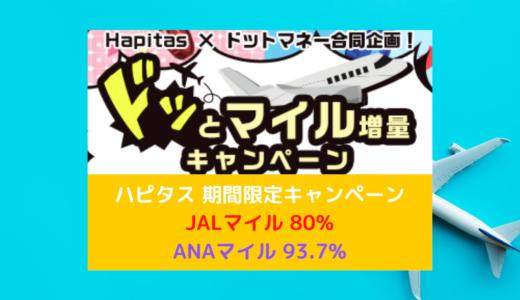 【終了】ハピタス「ドッとマイル増量キャンペーン」が激熱!! JALマイル80% or ANAマイル93.7%で交換可能!!